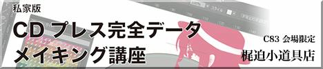 梶迫小道具店 / 私家版CDプレス完全データメイキング講座